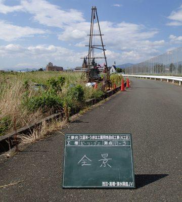 久留米・うきは工業用地造成工事(4工区)