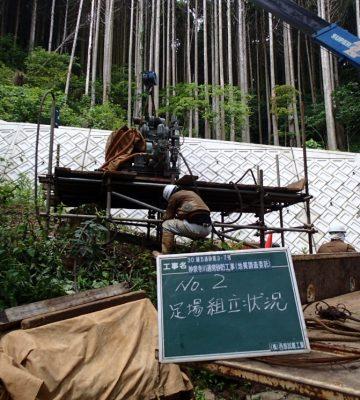 長崎県五島市(地質調査委託)